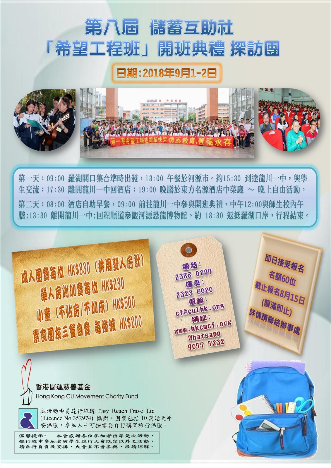 http://home.culhk.org/files/HKCMCF/20180901-poster.jpg