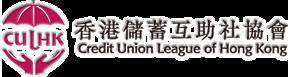 香港儲蓄互助社協會